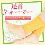 やさしく暖める、シルクの優しい肌触り。裏シルク100%足首ウォーマー 【シルク】【レッグウォーマー】