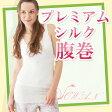 プレミアムシルク腹巻 |絹|腹巻き|日本製|敏感肌用インナー|腹巻|【レディース 夏】