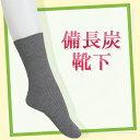 [靴下] 備長炭ソックス 3足組