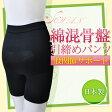 [モニター綿混パンツ] 綿混骨盤引締めパンツ 股関節サポート