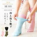 【送料無料】[ 色が選べる! ] 冷えとり靴下 4足セット ...