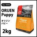 オリジンパピー2kg【正規品】