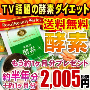 Review at 5% off coupon! ◆ commercial enzyme ( 6 months-approximately 6 months ) + 1 month-bonus 420 grain: ◆ 2000 yen just + 1 month with pre-★ more than 90 fruits, grass, cereal extract * teen pulled separate shipping * cancellation or change, return e