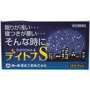 【第(2)類医薬品】デイトナS 12カプセルデイトナS 12カプセル オール薬品工業 催眠鎮静剤 カプセル