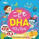 こどもDHAドロップグミ 90粒DHAサプリ こどもDHAドロップグミ 90粒 リケン グミタイプ EPA みかん風味 お子様用 子供用 キッズ 子ども用 こども用 サプリ子供用 ドコサヘキサエン酸 オメガ3 omega3 不飽和脂肪酸