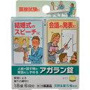 【第2類医薬品】アガラン錠 18錠催眠鎮静剤 錠剤 日本臓器製薬