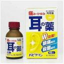 【第2類医薬品】パピナリン 15ml 第2類医薬品