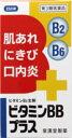 【第3類医薬品】ビタミンBBプラス 250錠