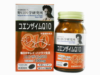 Review at 5% off coupon! ◆ Noguchi Medicine Institute of Coenzyme Q10 60 grain ◆ Coenzyme Q10 CoQ10 Noguchi Medicine Institute * cancel / change / return exchange non-fs3gm