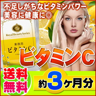◆ commercial vitamin C 270 grain ◆ (around 3 months min) supplements beauty supplements vitamin vitamins * cancel, change, return Exchange cannot * Bill pulled extra shipping