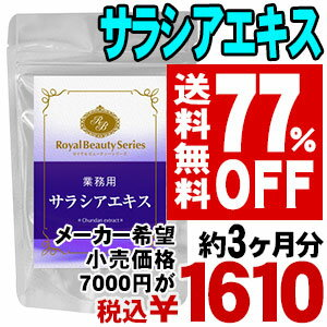 \77%off &! And supplement supplement コタラノール carbs, from Oh ◆ commercial salacia extract 270 grain ◆ (approximately 3 months min) [products] * cancellation or change, no refunds replacement