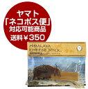 ★送料350円★ヒマラヤチーズスティック Mサイズ【ネコポス...