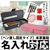 【COBU】マグネット筆箱(ペン差し固定タイプ)||送料無料||||名入対象商品|| (C4)【楽ギフ_包装】