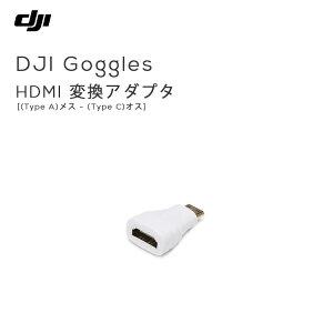 DJI Goggles FPV ゴーグル HDMI 変換アダプタ ケーブル Type A C VRドローン ヘッドセット 2K Mavic Pro Phantom 4 Inspire ドローン 【メール便送料無料】