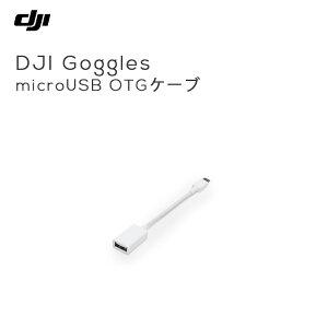 DJI Goggles FPV ゴーグル microUSB OTGケーブル Spark VRドローン ヘッドセット 2K Mavic Pro Phantom 4 Inspire ドローン 【メール便送料無料】