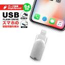 スマホ用 USB iPhone用 iPhone iPad USBメモリー 64GB Lightning データ移動 大容量 互換 タブレット Android PC i-USB-Storer 機種変更