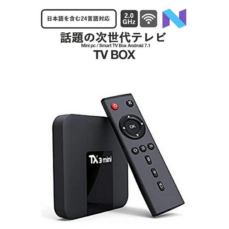 TV BOX TX3 Mini アンドロイド テレビでアンドロイド インターネットBOX 動画 音楽 写真 アプリ WiFi対応 HDMI端子 ミニ アンドロイド スマート TV ボックス