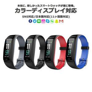 スマートウォッチ 日本語対応 カラーディスプレイ フィットネス スマートブレスレット iPhone Android IP7 防水防塵 睡眠計 血圧 活動計 カロリー 生理予測