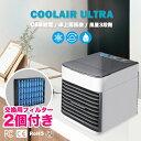 2020 パーソナルクーラー ポータブルクーラー ミニクーラー 卓上扇風機 冷風扇 冷風機 扇風機 エアコン 卓上クーラー 省エネ 小型 コンパクト ミニ 冷風 冷気 送風機 風量3段階 CoolAir Ultra