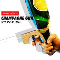 CHAMPAGNE GUN シャンパンガン シャンパンシャワー ドンペリ二ヨン ドンペリ モエ・エ・シャンドン ボトルホルダー ディスプレイ インテリア雑貨の画像