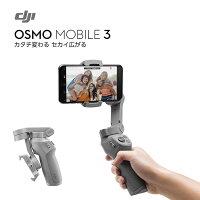 Osmo Mobile 3 オスモ モバイル 3 スタビライザー スマホ iphone ビデオ カメラ 手ブレ補正 DJI GO PRO パノラマ アクション 国内正規品