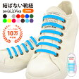 【メール便送料無料】 結ばない靴紐 SHULEPAS シュレパス 子供用 キッズ スニーカー シリコン シューレース ランニング スポーツ 結ばない 靴ひも 靴 シューズ