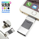【あす楽】スマホ用 USB iPhone iPad USBメモリー 32GB Lightning micro FlashDrive 大容量 互換 タブレット Android PC i-USB-Storer Micro-B変換不要