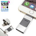 【メール便送料無料】スマホ用 USB iPhone用 iPhone iPad USBメモリー 64GB Lightning micro FlashDrive 大容量 互換 タブレット Android PC i-USB-Storer Micro-B