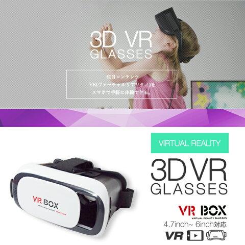 【送料無料】VR ゴーグル スマホ VRBOX 3Dメガネ VRボックス ゲーム 360° 動画 アプリ ギャラクシー iphone6対応 iphone7/7plus iphone6/6s/6plus VRGLASSES