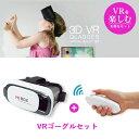 【送料無料】 VRゴーグル bluetoothコントローラーセット スマホ 360° 動画 アプリ ギャラクシー iphone plus Bluetooth ワ...
