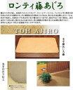 ロンティ 籐 あじろ 敷物■ 70×120 cm/ 玄関マッ...