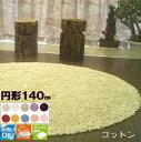 ラグマット 洗える 140 円形 丸型 コットン 綿 ホットカーペット カーペット 北欧 夏 カーペット 絨毯