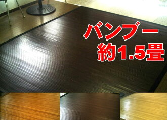 Discount in addition to beautiful shine of luxury ◆ bamboo バンブーラグ mats ◆ 140 × 200 power 1.5 tatami & delivery 1 week spring summer gift-giving gifts