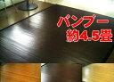 【色展開】【送料無料】美しいツヤの高級感◆竹ラグ 竹マット ...
