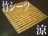 竹シーツ/座布団/40×40/正方形/冷却ジェルマットと共に♪/シート/座椅子/節電「お届け約1週間」
