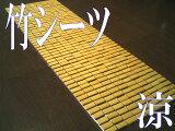 竹シーツ/座布団/40×120/長方形/冷却ジェルマットと共に♪/シート/ソファー/座椅子/節電「お届け約1週間」