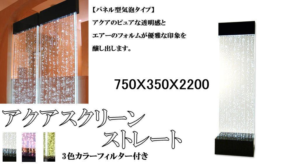 アクアスクリーンパネル/ストレート750/流水 室内 滝 壁 スクリーン パネル ディスプレイ「納期約3−4週間」