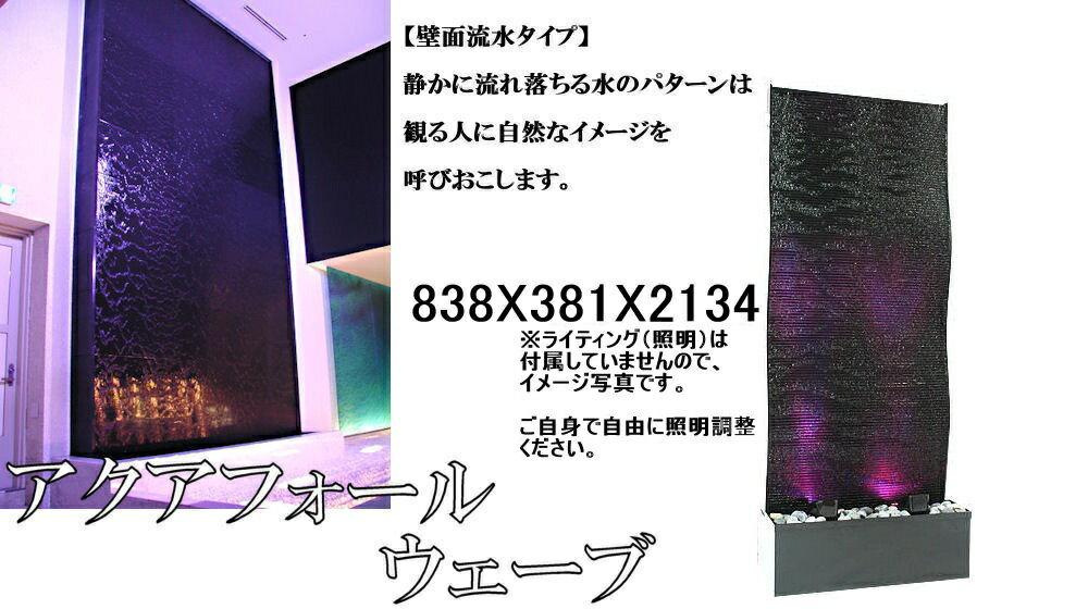 アクアスフォールパネル/ウェーブ838/流水 室内 滝 壁 スクリーン パネル ディスプレイ「納期約3−4週間」