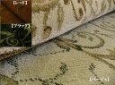 【色展開】西洋ロマン■ベルギーウィルトン織絨毯◆2...