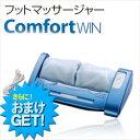 (正規代理店)(さらにおまけ付き)(技術の的場(matoba)電機製作所社製)フットマッサージャー コンフォートウィン(Comfort Win)SR-8セット..