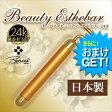 (フェイスケア用品)(さらに選べるおまけGET)ベノア ビューティーエステバー 24K(Beauty Esthebar 24K)純金仕上げ - 金の作用と心地よい微振動で美肌づくりに最適。くつろぎ美顔サポート!【smtb-s】