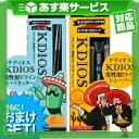 ◆(正規代理店)(あす楽対応)(さらに選べるおまけGET)(アンダーヘア専用美容用具)ケディオス(KDIOS) 男性用グルーミング・ヒートカッターxシェーバー セットx単3電池2本x単4電池1本付 ※完全包装でお届け致します。【HLS_DU】【smtb-s】