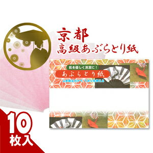 (油とり紙)あぶらとり紙 10枚入 - 余分な皮脂・油を吸着!京都高級あぶらとり紙