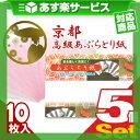 (あす楽対応)(油とり紙)あぶらとり紙 10枚入 × 5個セット - 余分な皮脂・油を吸着!京都高級あぶらとり紙【HLS_DU】