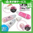 ◆(あす楽対応)(さらに選べるおまけGET)(ムダ毛処理美容器具)V-Zone Heat Cutter any(エニィ) 2WayTYPE バイブ機能付 + すぐに使えるア..