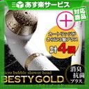 (あす楽対応)(お得セット!(カートリッジ4本))(シャワー型マイクロバブル発生器)フェビオン ベスティゴールド(Besty Gold)+専用カートリッジ さらに3個(計4個)セット - ベスティゴールドでスッキリ洗浄! しっかり節水!【smtb-s】