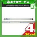 (あす楽対応)(ネオタン用消耗品) UVランプ・チューブ(蛍光管) 1本(15W・29cm) x4本セット - 交換用UV蛍光管は、機種によって寿命や交換方法などが違います。【smtb-s】