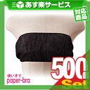 (あす楽対応)(業務用)(使い捨て)(個包装)ペーパーブラ(paper bra) フリーサイズ×500個セット - エス...