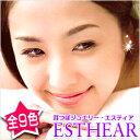 esthear1