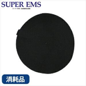 (エステティック機器消耗品)低周波パッド(2枚セット) - スーパーEMS(SUPER EMS)消耗品